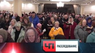Как экстремистский культ прижился вРоссии икто сейчас помогает подпольной секте? «Без свидетелей»— впятницу впрограмме «ЧП. Расследование».секты.НТВ.Ru: новости, видео, программы телеканала НТВ