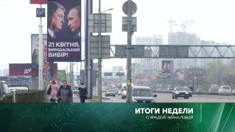 Предвыборный пиар на Украине, горящий Нотр-Дам иневесты Халифата— в«Итогах недели» сИрадой Зейналовой.НТВ.Ru: новости, видео, программы телеканала НТВ