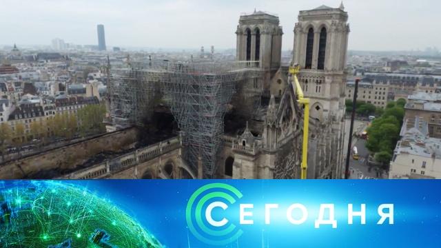 19 апреля 2019 года. 10:00.19 апреля 2019 года. 10:00.НТВ.Ru: новости, видео, программы телеканала НТВ