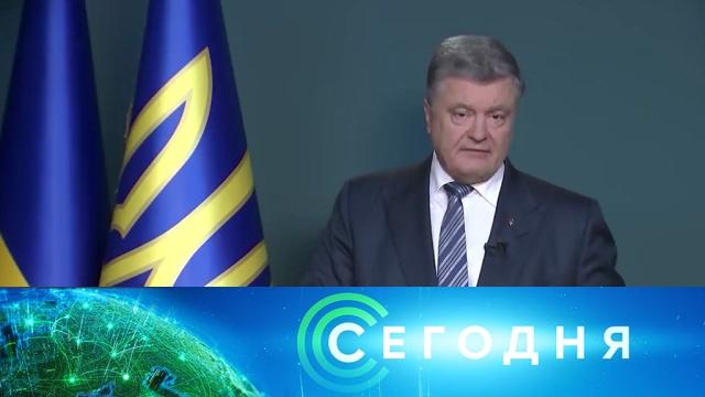 19 апреля 2019 года. 08:00.19 апреля 2019 года. 08:00.НТВ.Ru: новости, видео, программы телеканала НТВ