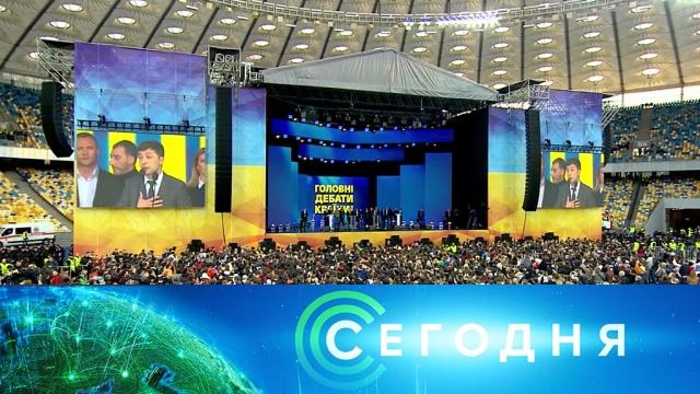 20 апреля 2019 года. 08:00.20 апреля 2019 года. 08:00.НТВ.Ru: новости, видео, программы телеканала НТВ