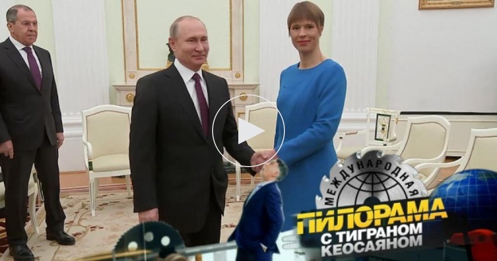 Как Владимир Путин увеличивал инвестиции от французов иуспокаивал Эстонию