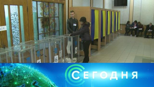21 апреля 2019 года. 10:00.21 апреля 2019 года. 10:00.НТВ.Ru: новости, видео, программы телеканала НТВ