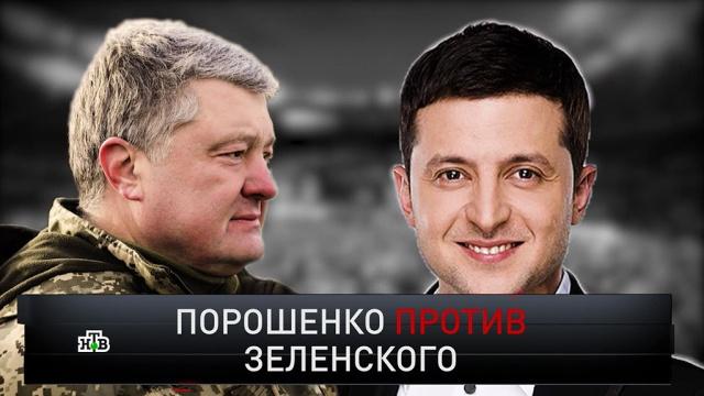 «Порошенко против Зеленского».«Порошенко против Зеленского».НТВ.Ru: новости, видео, программы телеканала НТВ