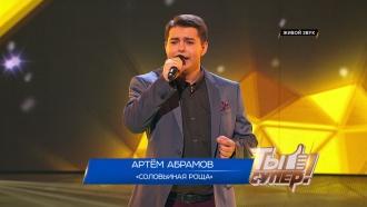 «Соловьиная роща»— Артём Абрамов, 19лет, г.Челябинск