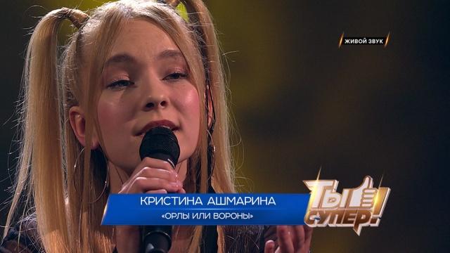 «Орлы или вороны»— Кристина Ашмарина, 19лет, г.Москва.НТВ.Ru: новости, видео, программы телеканала НТВ