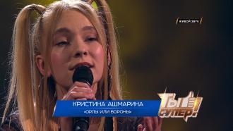 «Орлы или вороны»— Кристина Ашмарина, 19лет, г.Москва