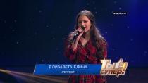 Perfect— Елизавета Елина, 16лет, г.Петрозаводск