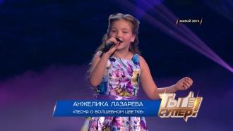 «Песня оволшебном цветке»— Анжелика Лазарева, 10лет, г.Уфа