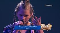 «Вера»— Элеонора Симакова, 17лет, Самарская область