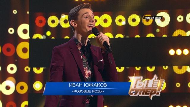 «Розовые розы»— Иван Южаков, 15лет, Башкирия.НТВ.Ru: новости, видео, программы телеканала НТВ
