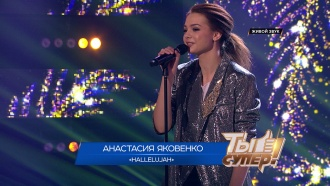 Hallelujah— Анастасия Яковенко, 18лет, Ярославль