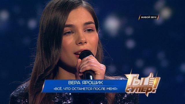 «Всё, что останется после меня»— Вера Ярошик, 17лет, Белоруссия.НТВ.Ru: новости, видео, программы телеканала НТВ
