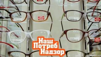 Можноли восстановить зрение бесплатно икакова реальная стоимость очков? «НашПотребНадзор»— ввоскресенье в13:00.НТВ.Ru: новости, видео, программы телеканала НТВ
