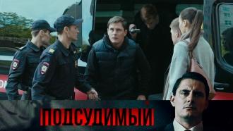 Кто помог следователю угодить за решетку? «Подсудимый»— новые серии— сегодня в21:40.сериалы.НТВ.Ru: новости, видео, программы телеканала НТВ