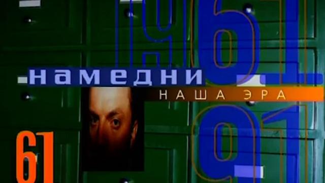 «Намедни». Еженедельный проект.НТВ.Ru: новости, видео, программы телеканала НТВ
