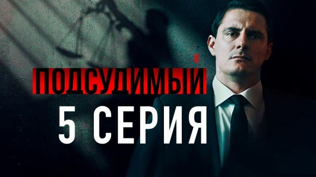 Остросюжетный сериал «Подсудимый».НТВ.Ru: новости, видео, программы телеканала НТВ