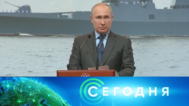 23 апреля 2019 года. 16:00.23 апреля 2019 года. 16:00.НТВ.Ru: новости, видео, программы телеканала НТВ