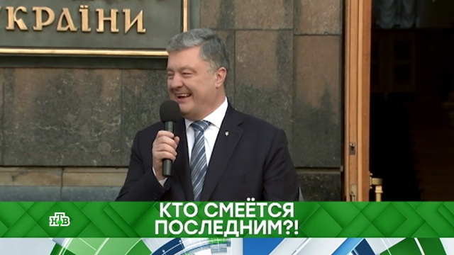 Выпуск от 23 апреля 2019 года.Кто смеется последним?!НТВ.Ru: новости, видео, программы телеканала НТВ