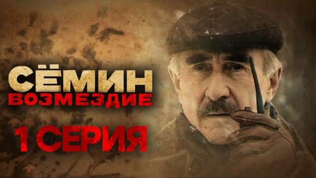 1-я — 8-я серии.1-я серия.НТВ.Ru: новости, видео, программы телеканала НТВ