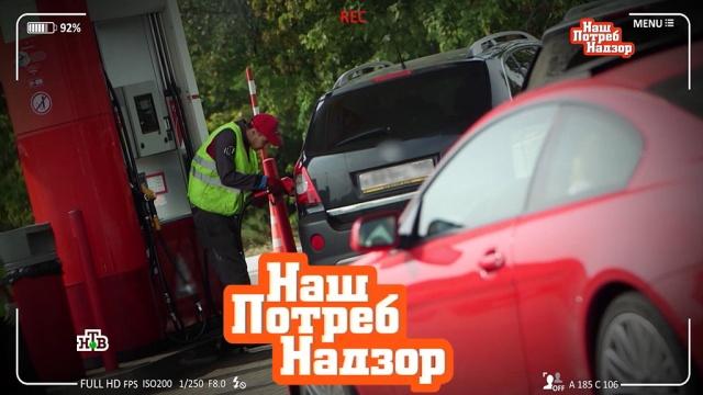 Воздух вместо бензина: как АЗС обкрадывают водителей.автомобили, бензин.НТВ.Ru: новости, видео, программы телеканала НТВ