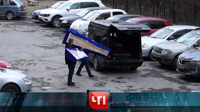 26апреля 2019года.26апреля 2019года.НТВ.Ru: новости, видео, программы телеканала НТВ