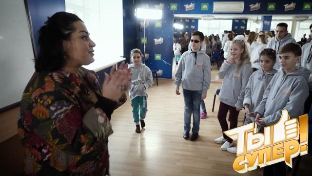 Мастер-класс со звездой: джазовая распевка Мариам Мерабовой для участников «Ты супер!».НТВ.Ru: новости, видео, программы телеканала НТВ