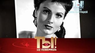 Смерть Элины Быстрицкой, разлад всемье рыжего «Иванушки» ихолостая жизнь Марата Башарова