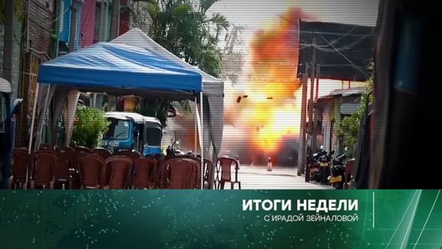 28 апреля 2019 года.28 апреля 2019 года.НТВ.Ru: новости, видео, программы телеканала НТВ