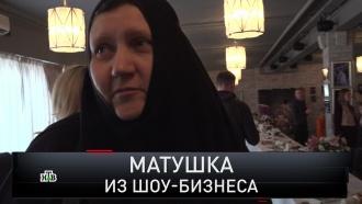 «Матушка из шоу-бизнеса».«Матушка из шоу-бизнеса».НТВ.Ru: новости, видео, программы телеканала НТВ