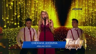 Feeling Good— Снежана Анохина, 16лет, Кемеровская область