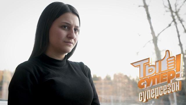 Сатеник из Армении стала настоящим украшением «Ты супер!», но ей сложно скрыть тоску по родине, семье ипапе.НТВ.Ru: новости, видео, программы телеканала НТВ
