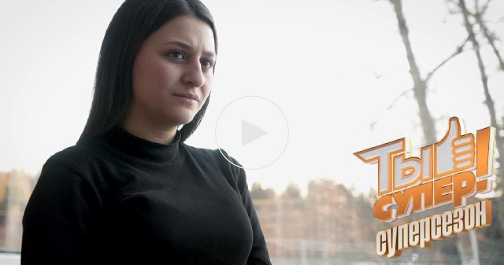 Сатеник из Армении стала настоящим украшением «Ты супер!», но ей сложно скрыть тоску по родине, семье ипапе