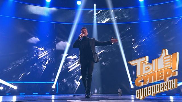 Сергей Лазарев размялся перед «Евровидением» на сцене «Ты супер!».НТВ.Ru: новости, видео, программы телеканала НТВ