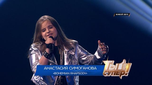 Bohemian Rhapsody— Анастасия Симоганова, 16лет, г.Саратов.НТВ.Ru: новости, видео, программы телеканала НТВ