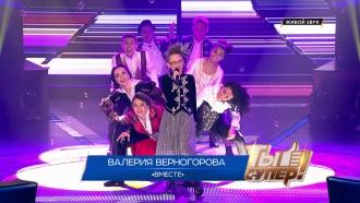 «Вместе»— Валерия Верногорова, 10лет, г.Ухта
