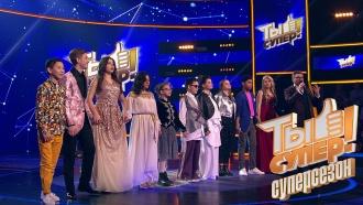 Выбор жюри: первые финалисты суперсезона «Ты супер!»