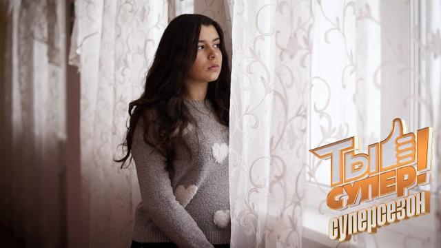 Удивительная Эля из Махачкалы— ожизни на проекте, слезах на репетициях ижелании увидеть родителей.НТВ.Ru: новости, видео, программы телеканала НТВ
