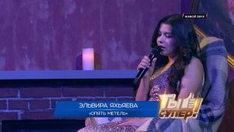 «Опять метель»— Эльвира Яхьяева, 14лет, г.Махачкала