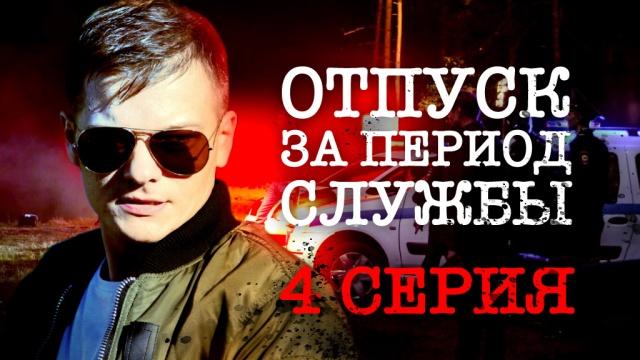 4 серия.4 серия.НТВ.Ru: новости, видео, программы телеканала НТВ