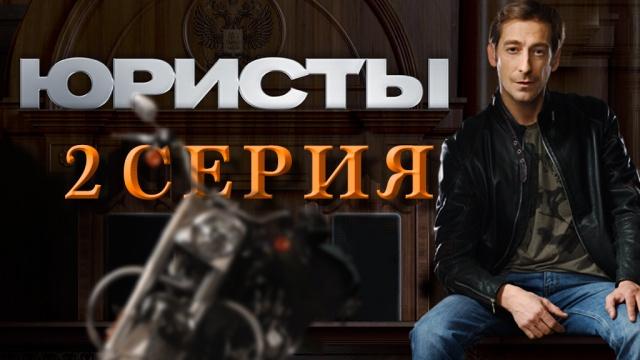 Сериал «Юристы».НТВ.Ru: новости, видео, программы телеканала НТВ