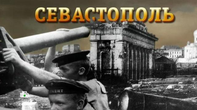«Севастополь».«Севастополь».НТВ.Ru: новости, видео, программы телеканала НТВ