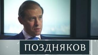 Денис Мантуров.Денис Мантуров.НТВ.Ru: новости, видео, программы телеканала НТВ