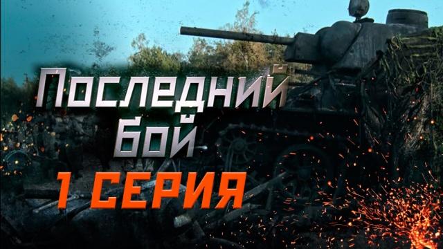 Фильм «Последний бой».НТВ.Ru: новости, видео, программы телеканала НТВ