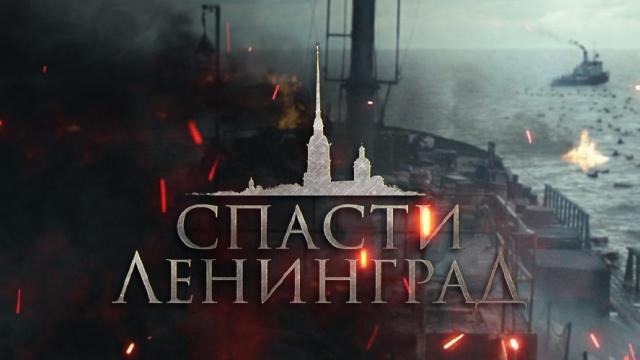 «Спасти Ленинград».«Спасти Ленинград».НТВ.Ru: новости, видео, программы телеканала НТВ