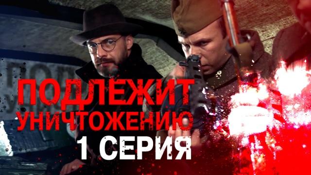 Фильм «Подлежит уничтожению» .НТВ.Ru: новости, видео, программы телеканала НТВ