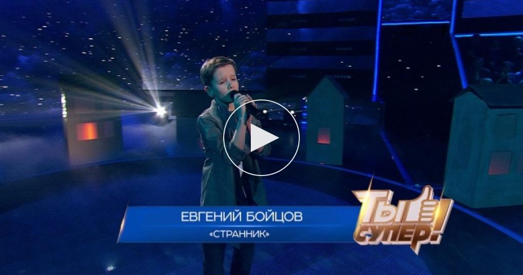 «Странник»— Евгений Бойцов, 12лет, г.Кострома
