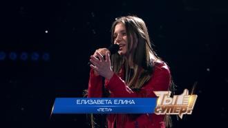 «Лети»— Елизавета Елина, 16лет, г.Петрозаводск