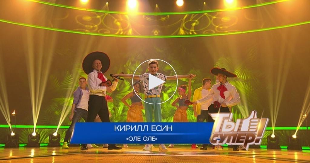 «Оле оле»— Кирилл Есин, 12лет, Пермский край
