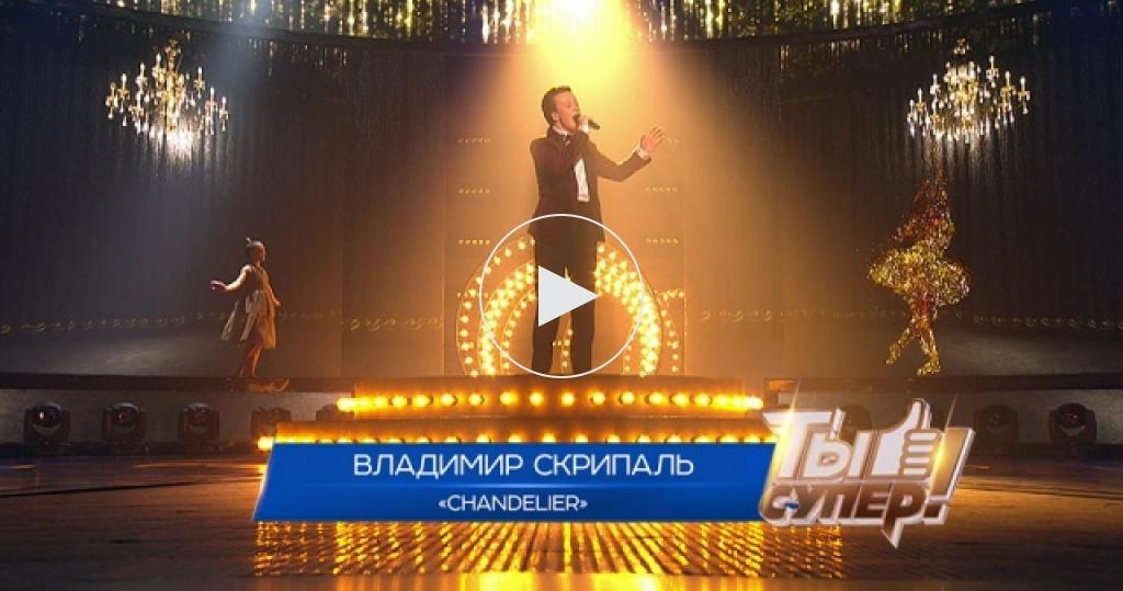Chandelier— Владимир Скрипаль, 19лет, Татарстан